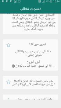 نكت واتس اب 2016 apk screenshot