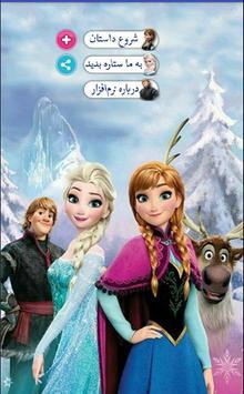 داستان صوتی آنا و السا (فروزن) poster