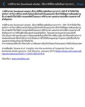 Thai Fungi Lite apk screenshot