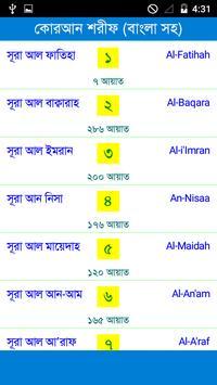 Al-Quraan Bangla poster