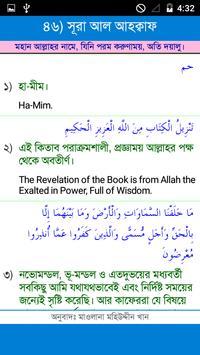 Al-Quraan Bangla apk screenshot