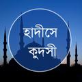 Hadith-E-Qudsi