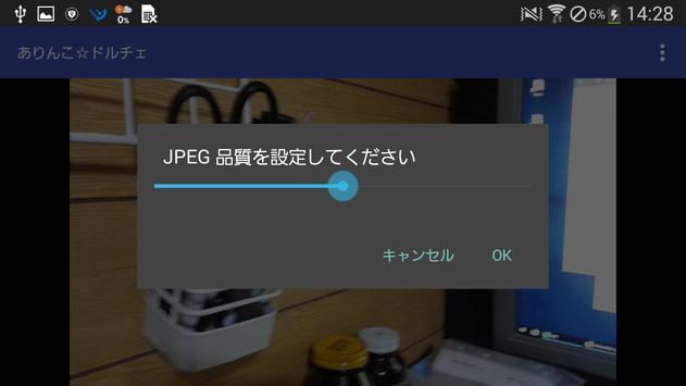ありんこ☆ドルチェ apk screenshot