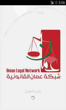 شبكة عمان القانونية poster