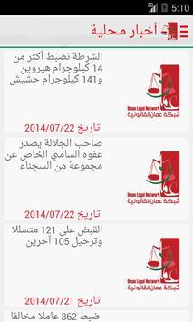 شبكة عمان القانونية apk screenshot