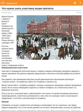 Открытая Россия apk screenshot