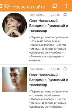 Открытая Россия poster