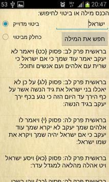 Hebrew Bible + nikud תנך מנוקד apk screenshot