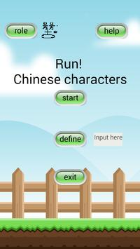 Run! Chinese characters poster