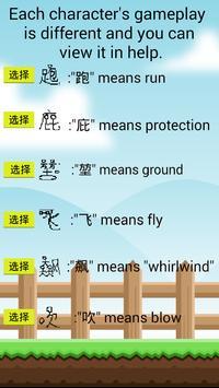 Run! Chinese characters apk screenshot