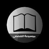 موسوعة القصص icon