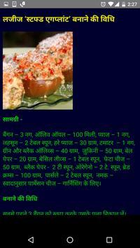 indian food recipes book apk indian food recipes book apk screenshot forumfinder Choice Image