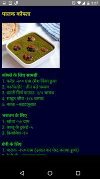 indian food recipes book indian food recipes book captura de pantalla de la apk forumfinder Images