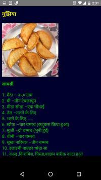 indian food recipes book indian food recipes book captura de pantalla de la apk forumfinder Gallery