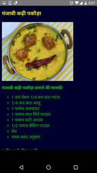 indian food recipes book indian food recipes book captura de pantalla de la apk forumfinder Images