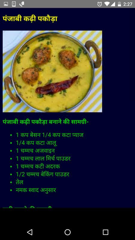 indian food recipes book apk indian food recipes book apk screenshot forumfinder Images