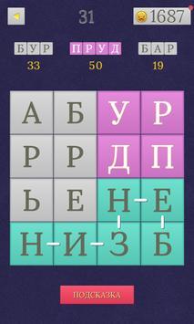 ФанВорды: Поиск слов poster