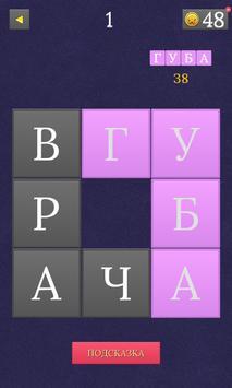 ФанВорды: Поиск слов apk screenshot