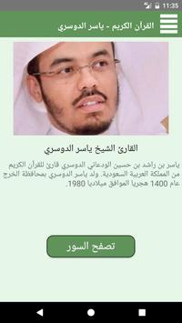 القرآن الكريم - ياسر الدوسري poster