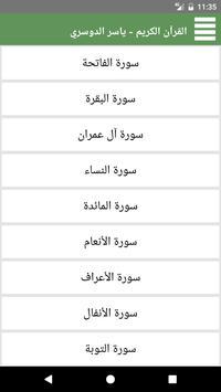 القرآن الكريم - ياسر الدوسري screenshot 1