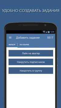 Продвижение вк без накрутки apk screenshot