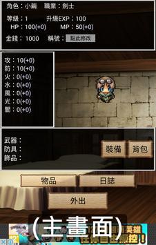 輕鬆勇者 (Unreleased) apk screenshot