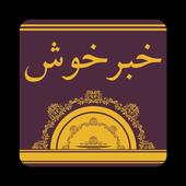 Khabar-e Khush icon