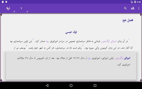 Khabar-e Khush screenshot 14