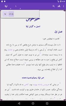 Khabar-e Khush screenshot 11