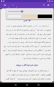 Khabar-e Khush screenshot 12