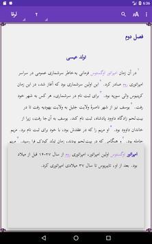 Khabar-e Khush screenshot 13