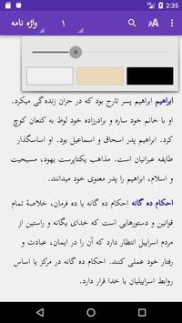 Khabar-e Khush screenshot 1