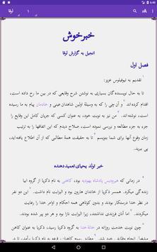 Khabar-e Khush screenshot 5