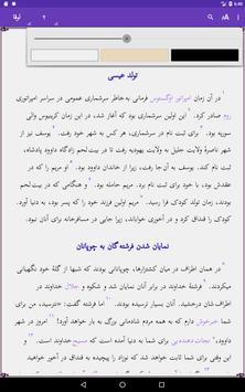 Khabar-e Khush screenshot 6
