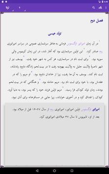 Khabar-e Khush screenshot 7