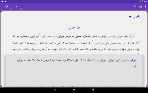 Khabar-e Khush screenshot 9