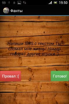 Игры для весёлой компании screenshot 1
