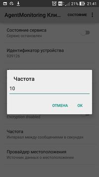 Agent Monitoring apk screenshot