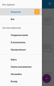 СУГП apk screenshot