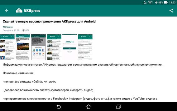 AKIpress apk screenshot