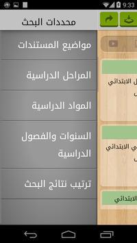 لبيب beta apk screenshot