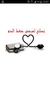 علاج ضغط الدم poster