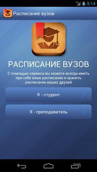 Расписание БГТУ Военмех poster