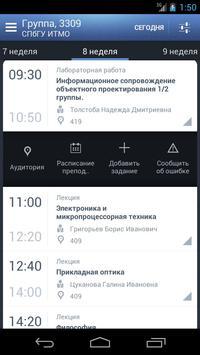 Расписание БГТУ Военмех screenshot 1