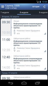 Расписание БГТУ Военмех screenshot 2