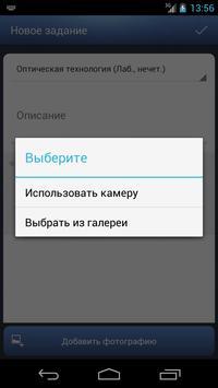 Расписание БГТУ Военмех screenshot 3
