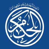 Al Hakam icon