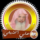 علي بن عبد الرحمن الحذيفي قرآن كامل بدون انترنت icon