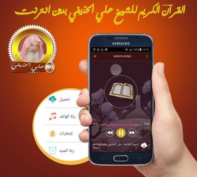 علي بن عبد الرحمن الحذيفي قرآن كامل بدون انترنت poster