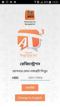Tapur Tupur Talk (BETA) poster
